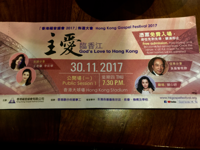 2017-11-30 主愛臨香江 part 2