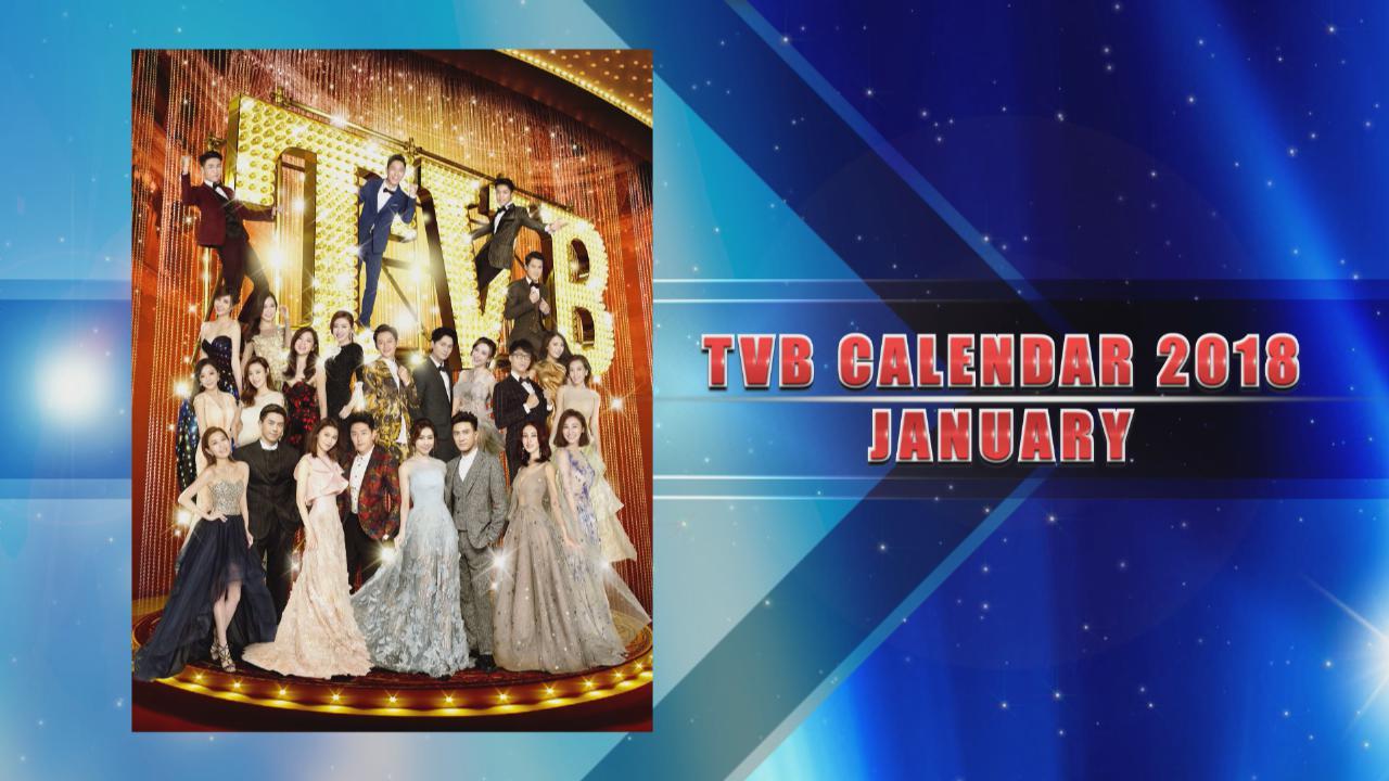 (國語)Calendar2018Jan