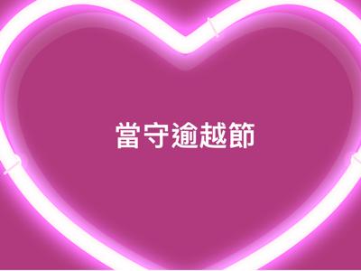 2017-12-01 民數記第九章