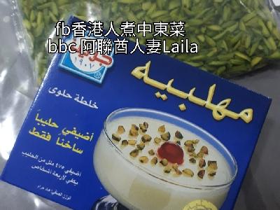 阿聯酋人妻Laila煮中東甜品