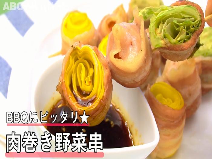 ABC_野菜豬肉卷