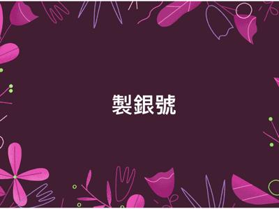 2017-12-02 民數記第10章