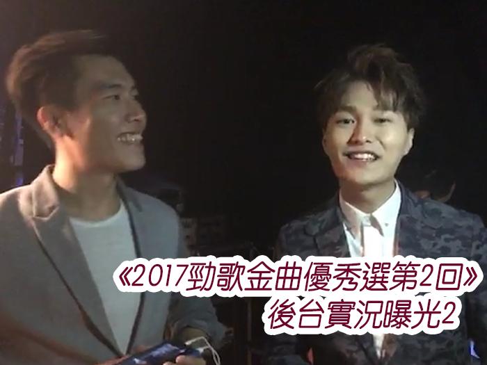 《2017勁歌金曲優秀選第2回》-後台實況曝光2