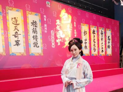2017-12-04 李綺雯的直播,劇集包青天造型記者招待會