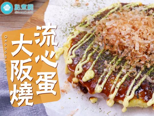 流心蛋大阪燒|Okonomiyaki