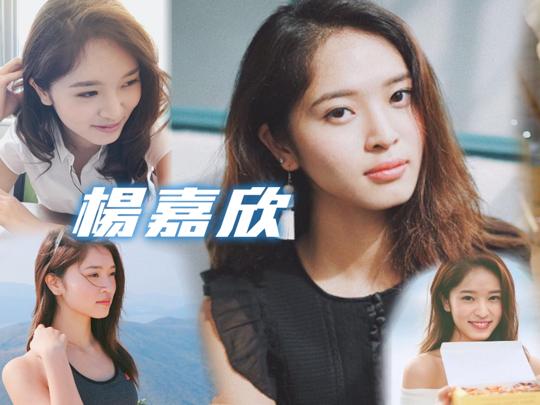 傳說女神育成計劃 - 楊嘉欣 Cherry Yeung