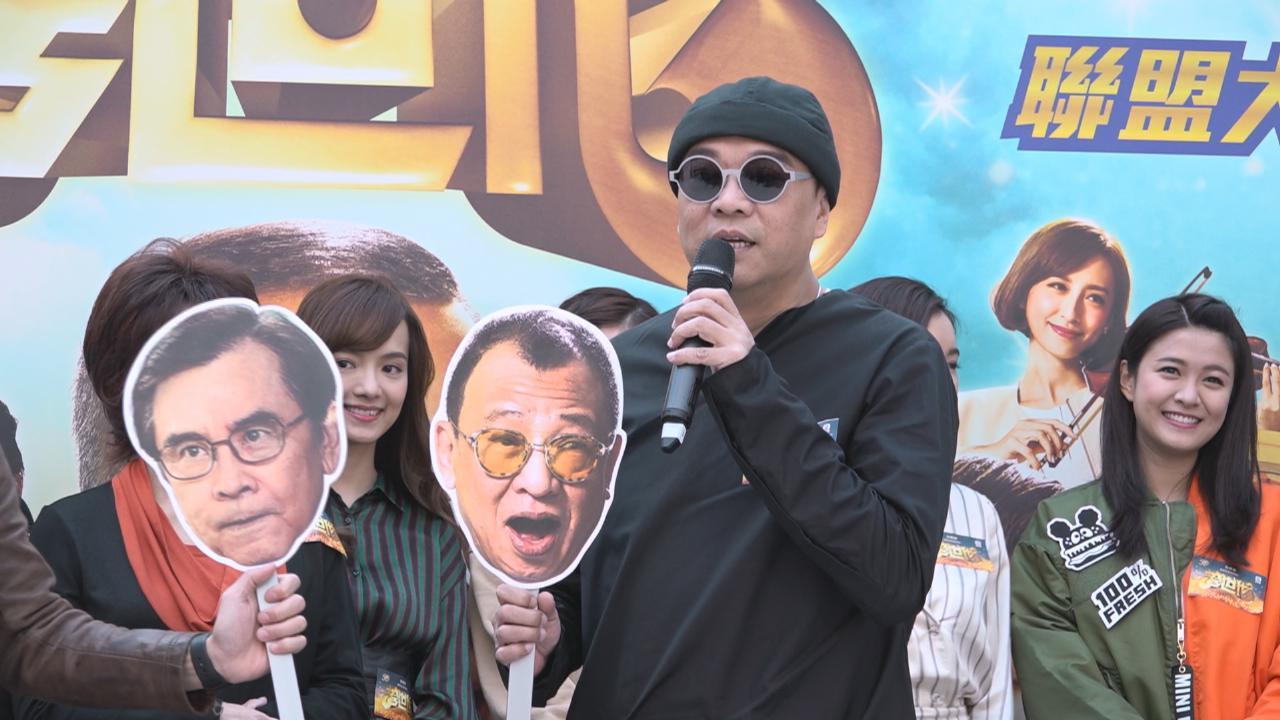 眾星落力宣傳誇世代 賀歐陽震華獲最佳喜劇演員