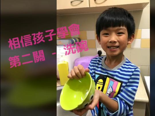 小小豬玩樂篇 - 相信孩子學會系列-洗碗