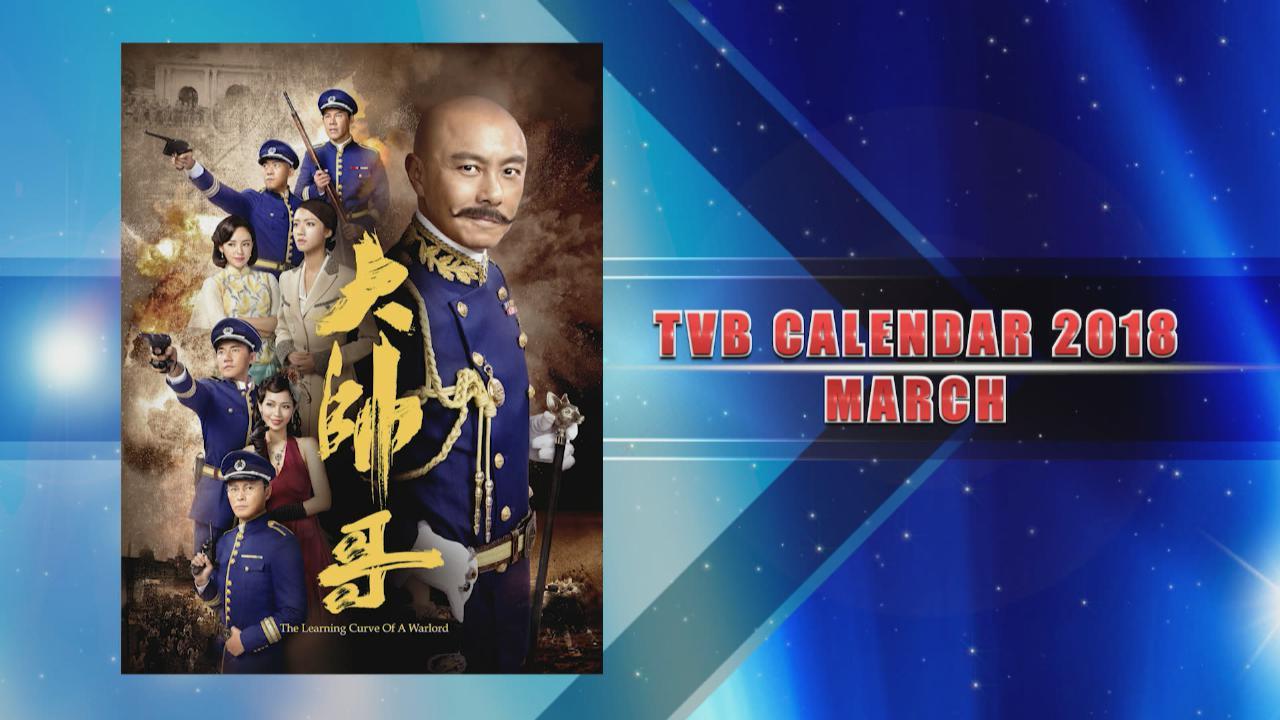 (國語)Calendar2018Mar