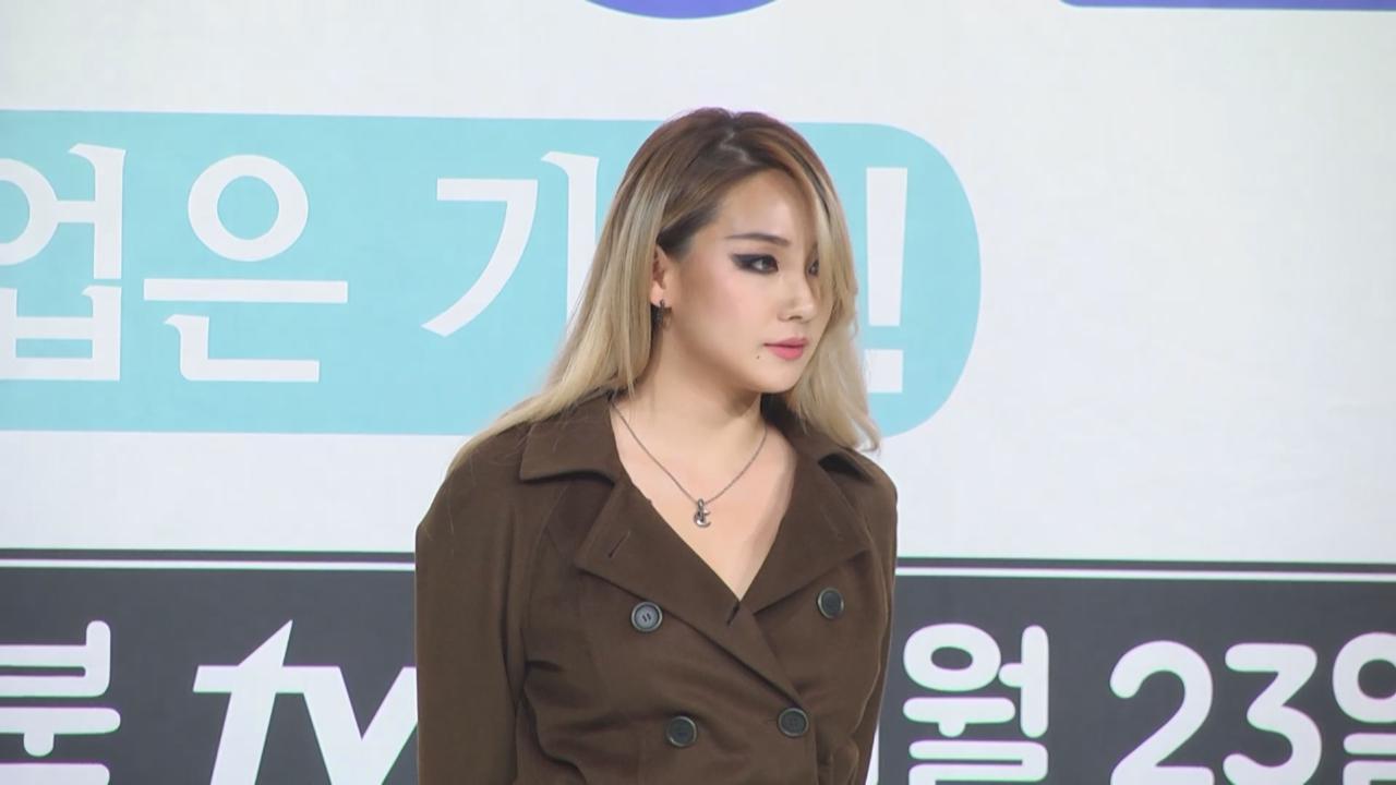 (國語)CL任綜藝節目策劃人 分享追夢歷程鼓勵明日之星