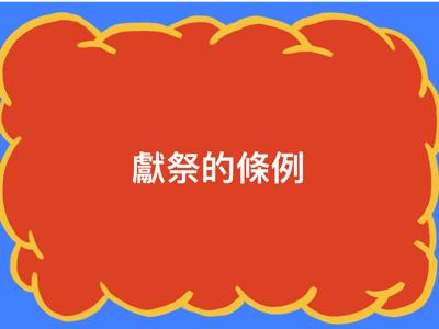 2017-12-06 民數記15章