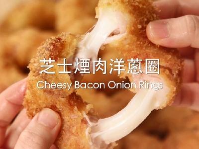 [食左飯未呀 Cookat] 芝士煙肉洋蔥圈