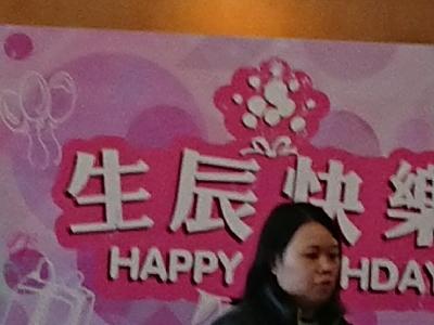 黃梓瑋的生日會直播
