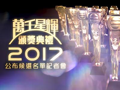 萬千星輝頒獎典禮2017 公布候選名單記者會