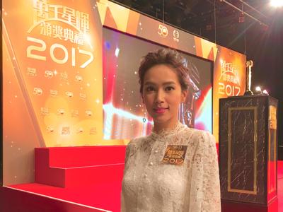 萬千星輝頒獎典禮2017