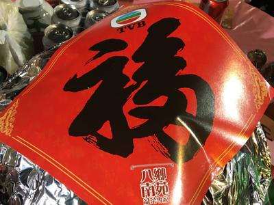 2017-12-07 TVB 盆菜宴