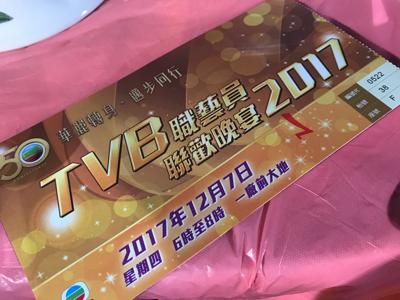 2017-12-07 reilou 盧偉文的直播 盤菜宴