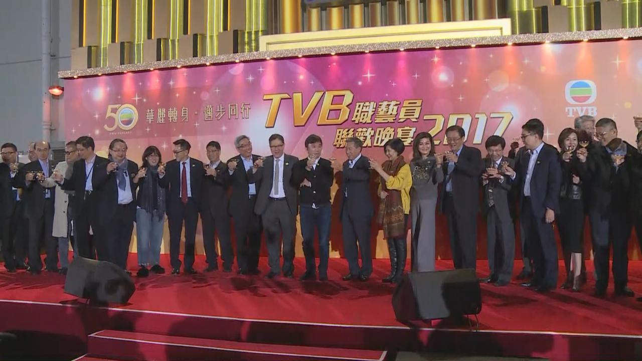 TVB年度盆菜宴盛大舉行 李寶安先生台上致辭