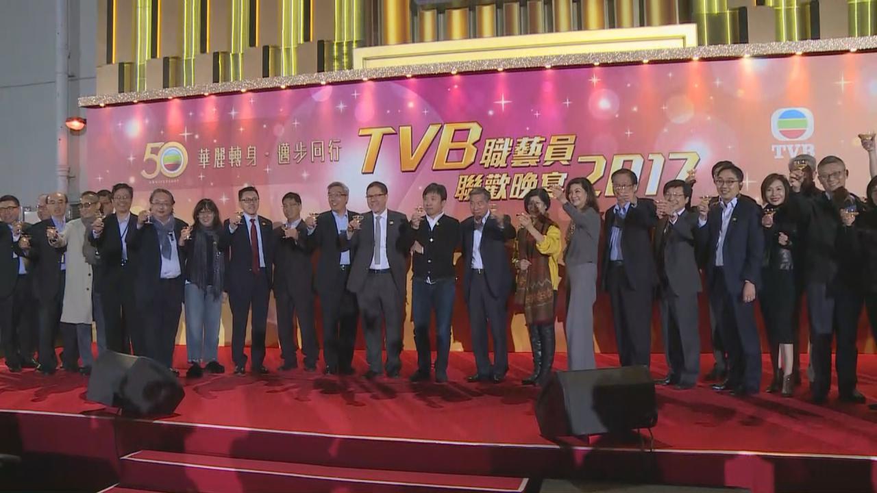 (國語)TVB年度盆菜宴盛大舉行 李寶安先生台上致辭