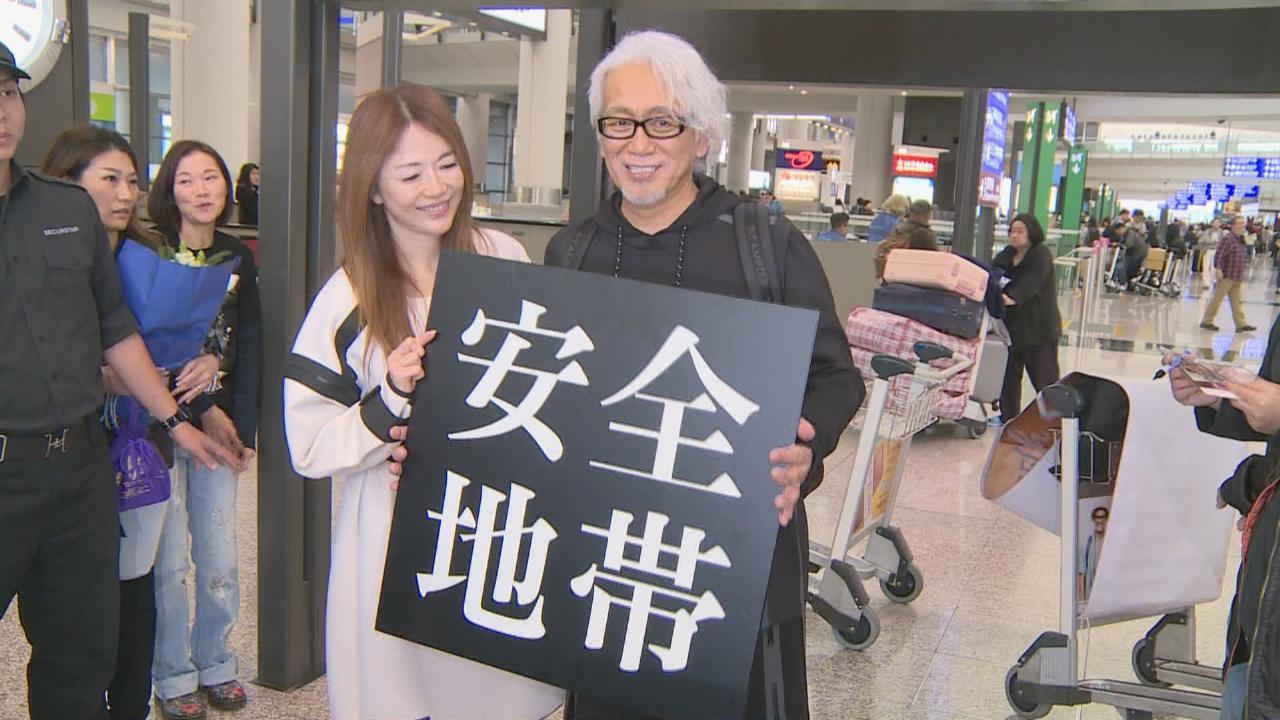 (國語)安全地帶舉行35周年演唱會 玉置浩二偕妻率先到達香港