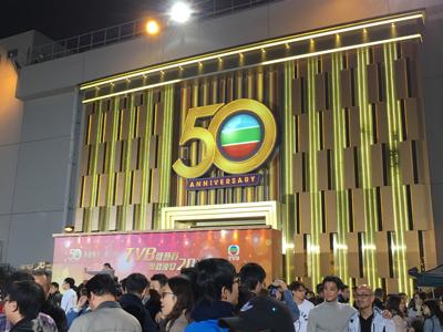TVB 2017 盤菜宴
