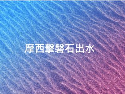 2017-12-11 民數記20章