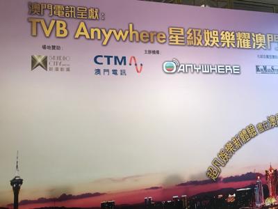 TVB anywhere 星級娛樂耀澳門