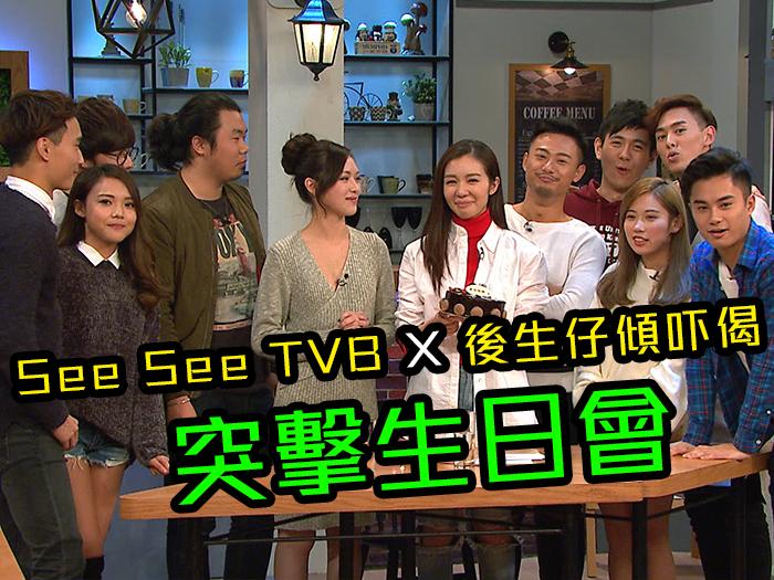 See See TVB x 後生仔傾下偈《生日突襲麥明詩》