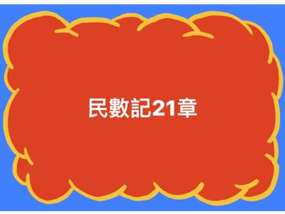 2017-12-12 民數記