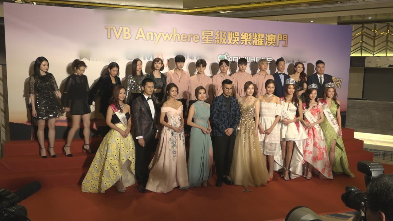 眾藝人現身澳門宣傳TVBAnywhere 田蕊妮陳展鵬力撐自己演出