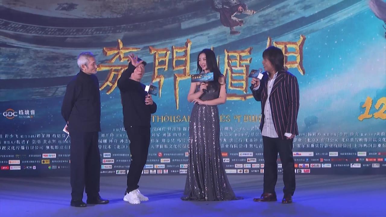 新戲北京舉行首映禮 袁和平喜與徐克合作