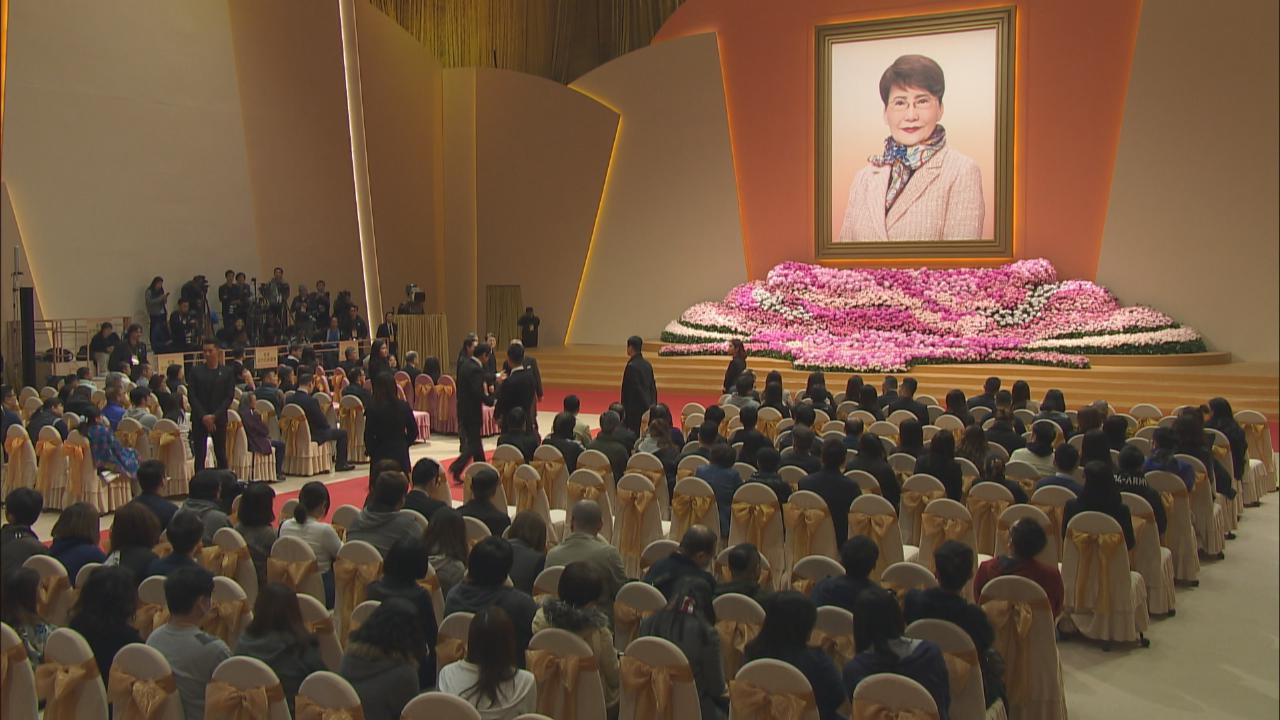(國語)邵方逸華女士舉行追思會 圈中台前幕後到場弔唁