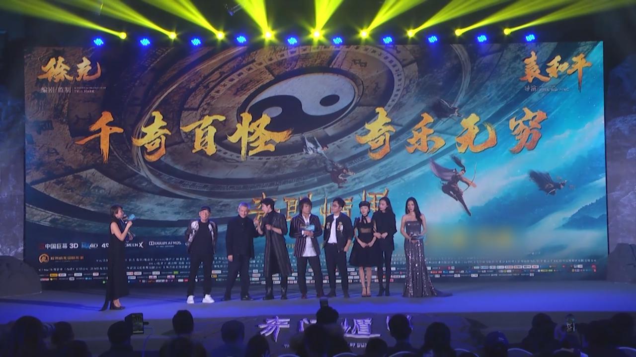 (國語)新戲北京舉行首映禮 袁和平喜與徐克合作