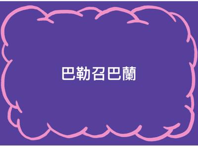 2017-12-13 民數記22章