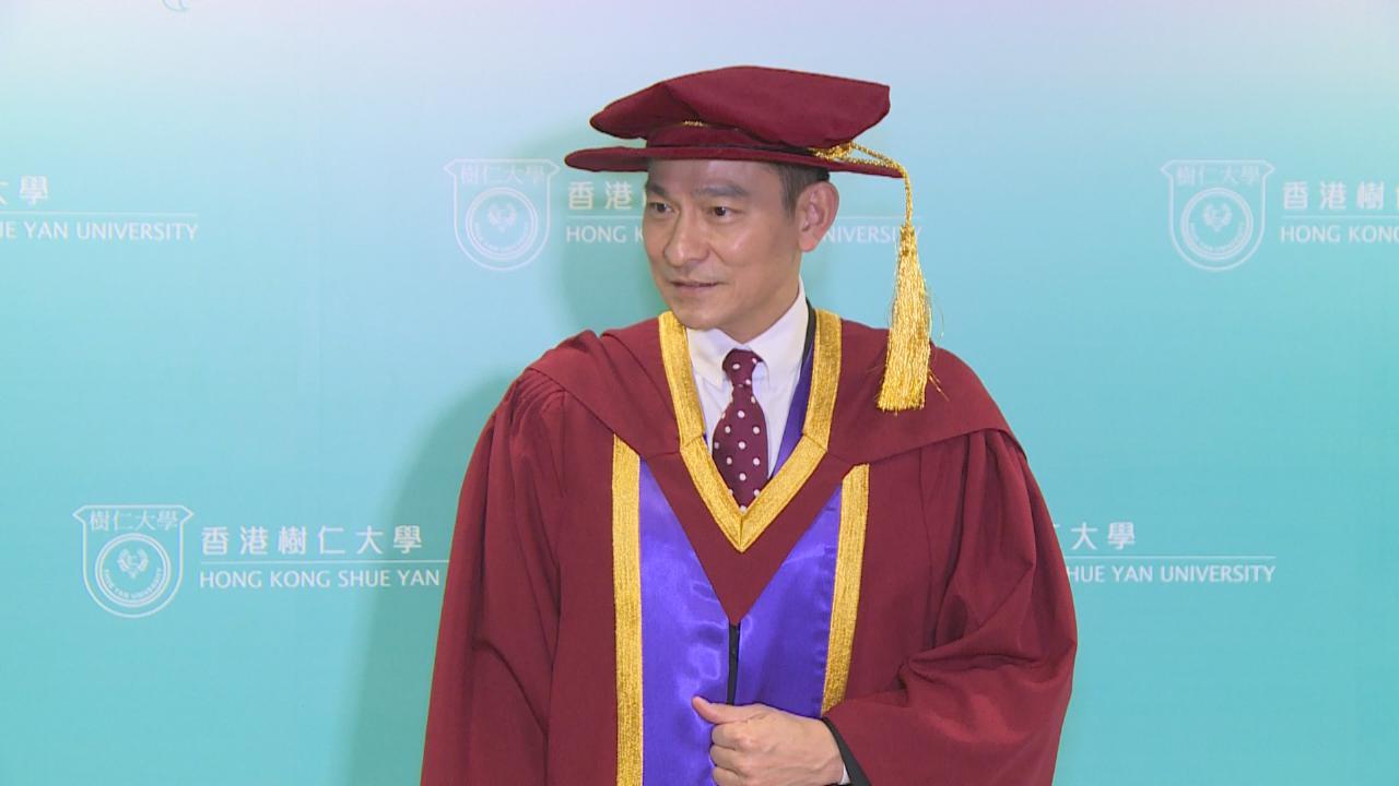 獲頒榮譽文學博士學位 劉德華時刻保持樂觀態度