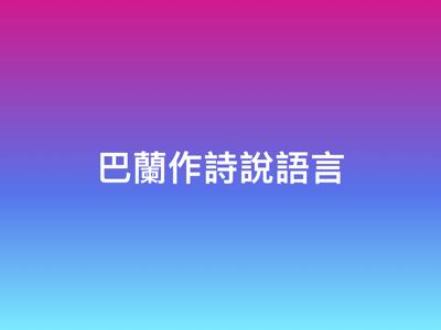 2017-12-14 民數記23章