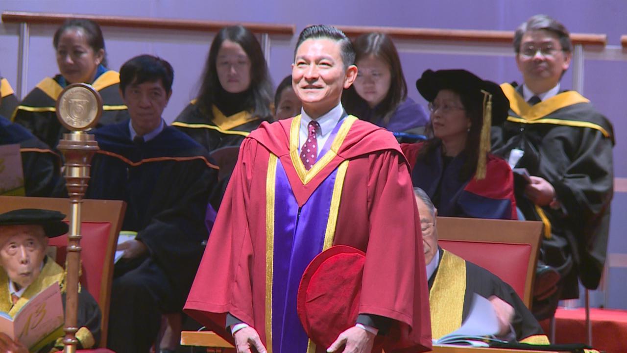 (國語)獲頒榮譽文學博士學位 劉德華盼成為年輕人榜樣