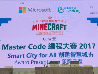 Master Code 2017