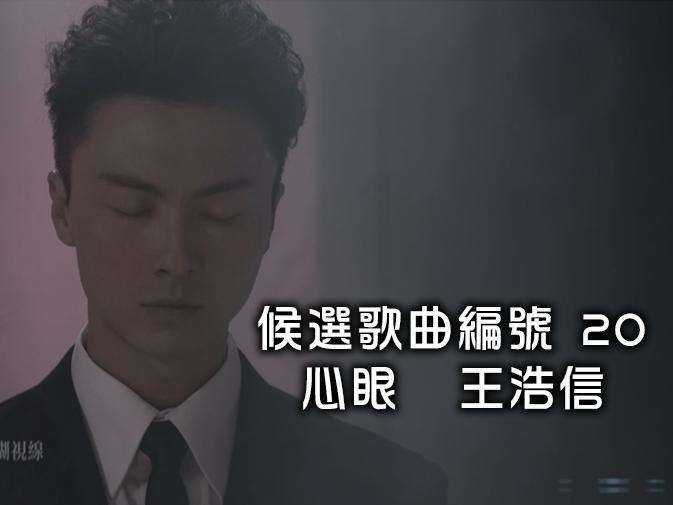 20.心眼-王浩信