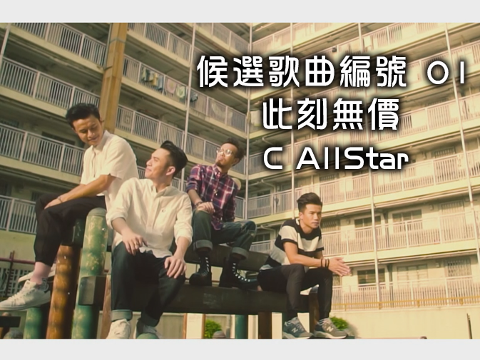 01.此刻無價-C AllStar