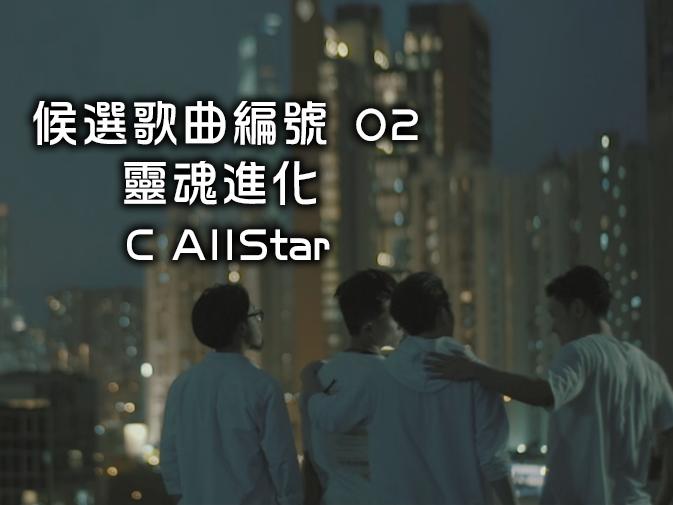 02.靈魂進化-C AllStar