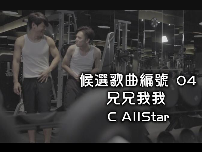 04.兄兄我我-C AllStar