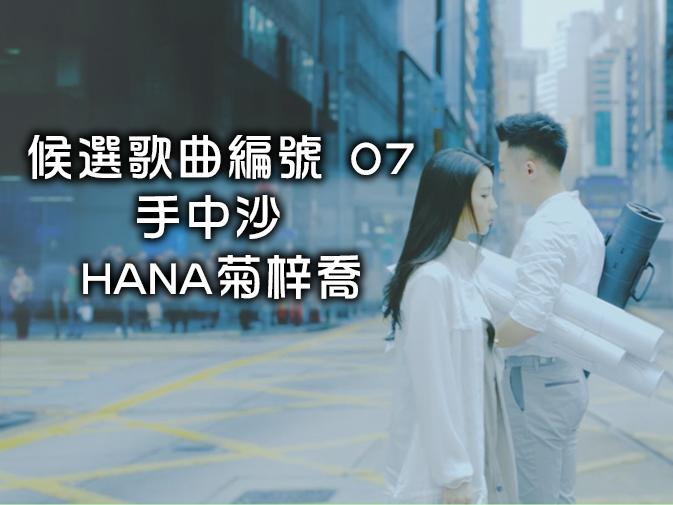 07.手中沙-HANA菊梓喬