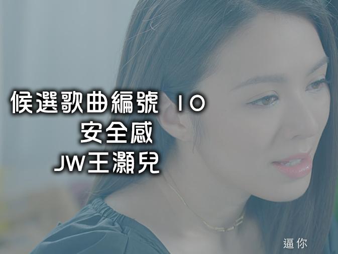 10.安全感-JW王灝兒