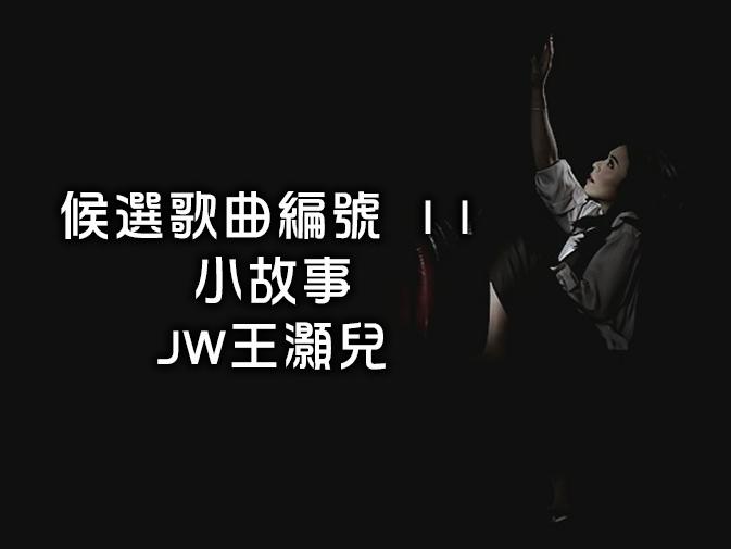 11.小故事-JW王灝兒