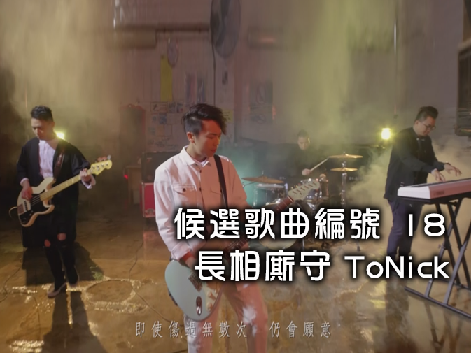 18.長相廝守-ToNick