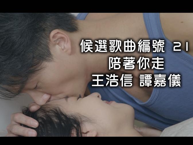21.陪著你走-王浩信 譚嘉儀