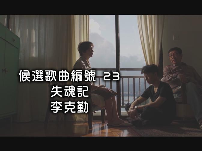 23.失魂記-李克勤