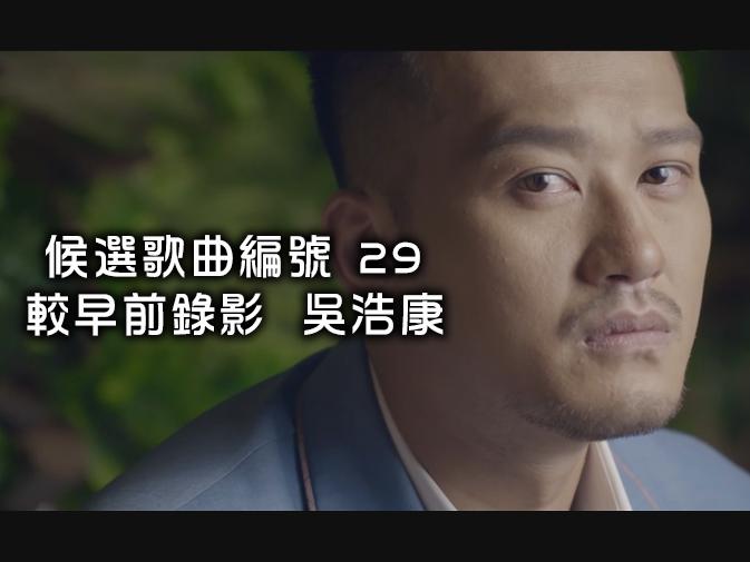 29.較早前錄影-吳浩康