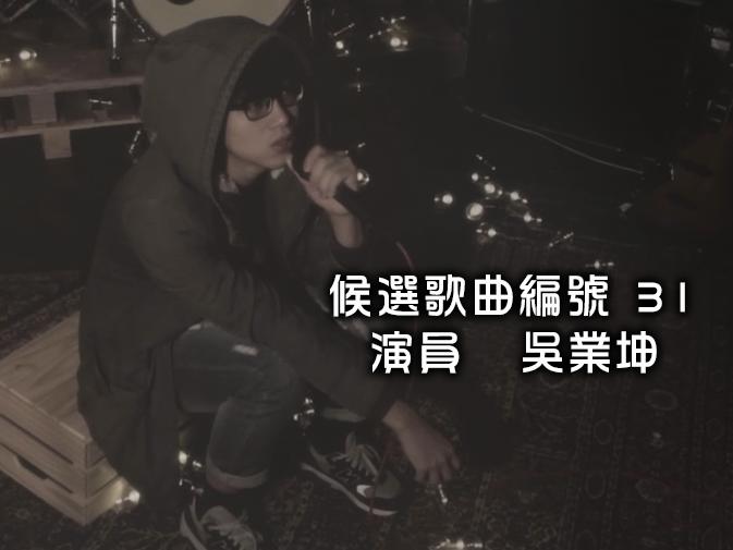 31.演員-吳業坤
